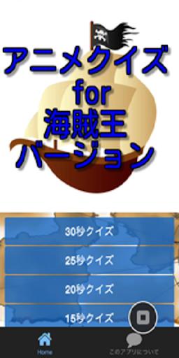 アニメクイズ for 海賊王バージョン