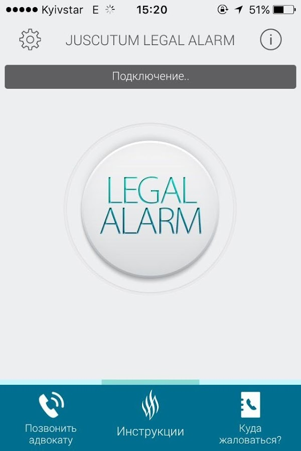 Juscutum Legal Alarm – скриншот