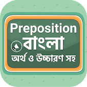 Preposition with Bangla meaning preposition use