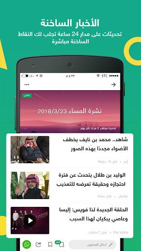 حصر-تابع الآلاف من المصادر مثل نبض والعربية وسبق.. screenshot 3