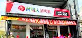 台灣人滷肉飯