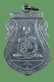 เหรียญรุ่นแรก หลวงพ่อย้อย วัดอัมพวัน จ.สระบุรี
