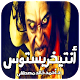 Download رواية أنتيخريستوس - أحمد خالد مصطفى For PC Windows and Mac