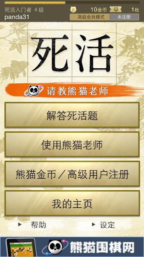 死活 请教熊猫老师