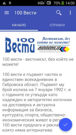 100 Вести ERP CRM система