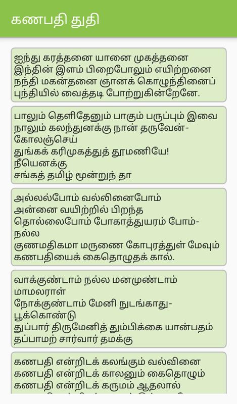 Abirami anthathi in tamil