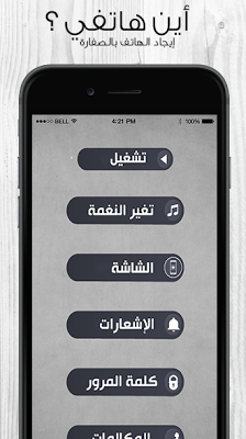 أين هاتفي ؟ - screenshot