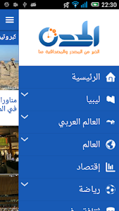 الحدث screenshot 2