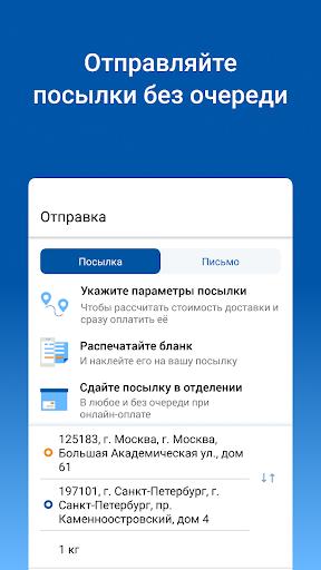 Почта России screenshot 3