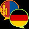 German Mongolian Dictionary Fr