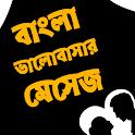 বাংলা ভালোবাসা ও বুক ফাটা কষ্টের মেসেজ icon