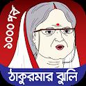 ঠাকুরমার ঝুলি ১০০০ টি পর্ব - Bengali Fairy Tales icon
