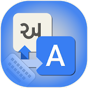 Gujarati Keyboard : Easy Gujarati Typing