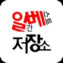 일베저장소 (일간베스트) icon