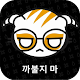 Dokkaebi hacking screen APK