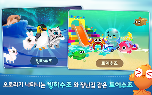 아쿠아스토리 for Kakao screenshot 10