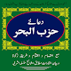 Download Dua e Hizbul Bahar Test For PC Windows and Mac