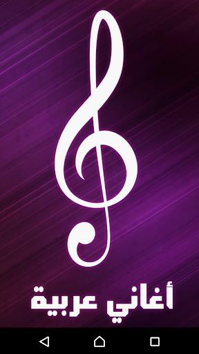 اغاني عربية 2016 - بدون انترنت