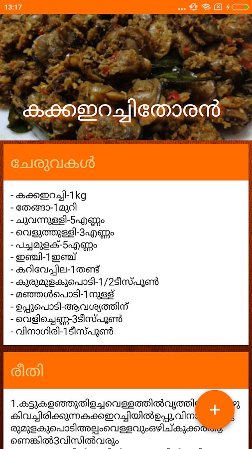 Malayalam non veg recipes android apps on google play malayalam non veg recipes screenshot forumfinder Gallery