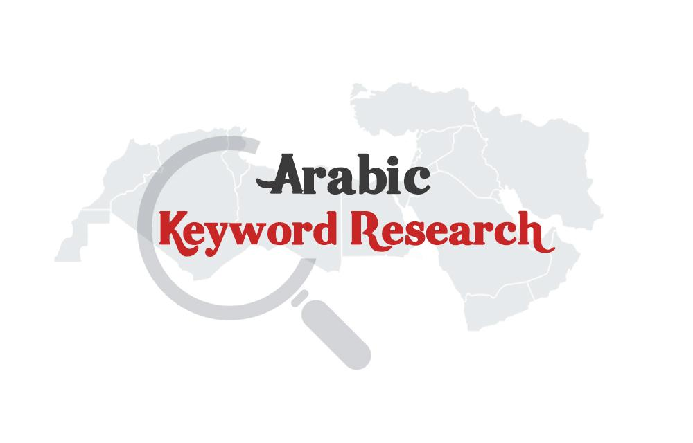 مشاوره سئو عربی