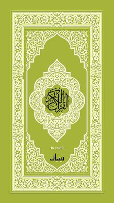Quraan-E-Karim  (15 Lines) - screenshot