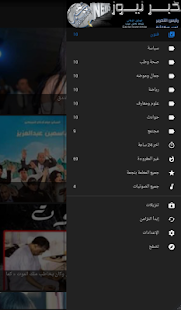 ‫خبر نيوز‬‎- screenshot thumbnail