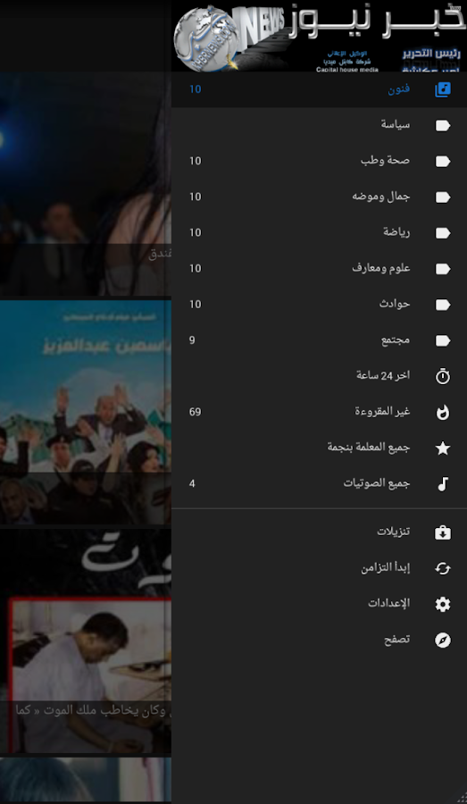 ‫خبر نيوز‬‎- screenshot
