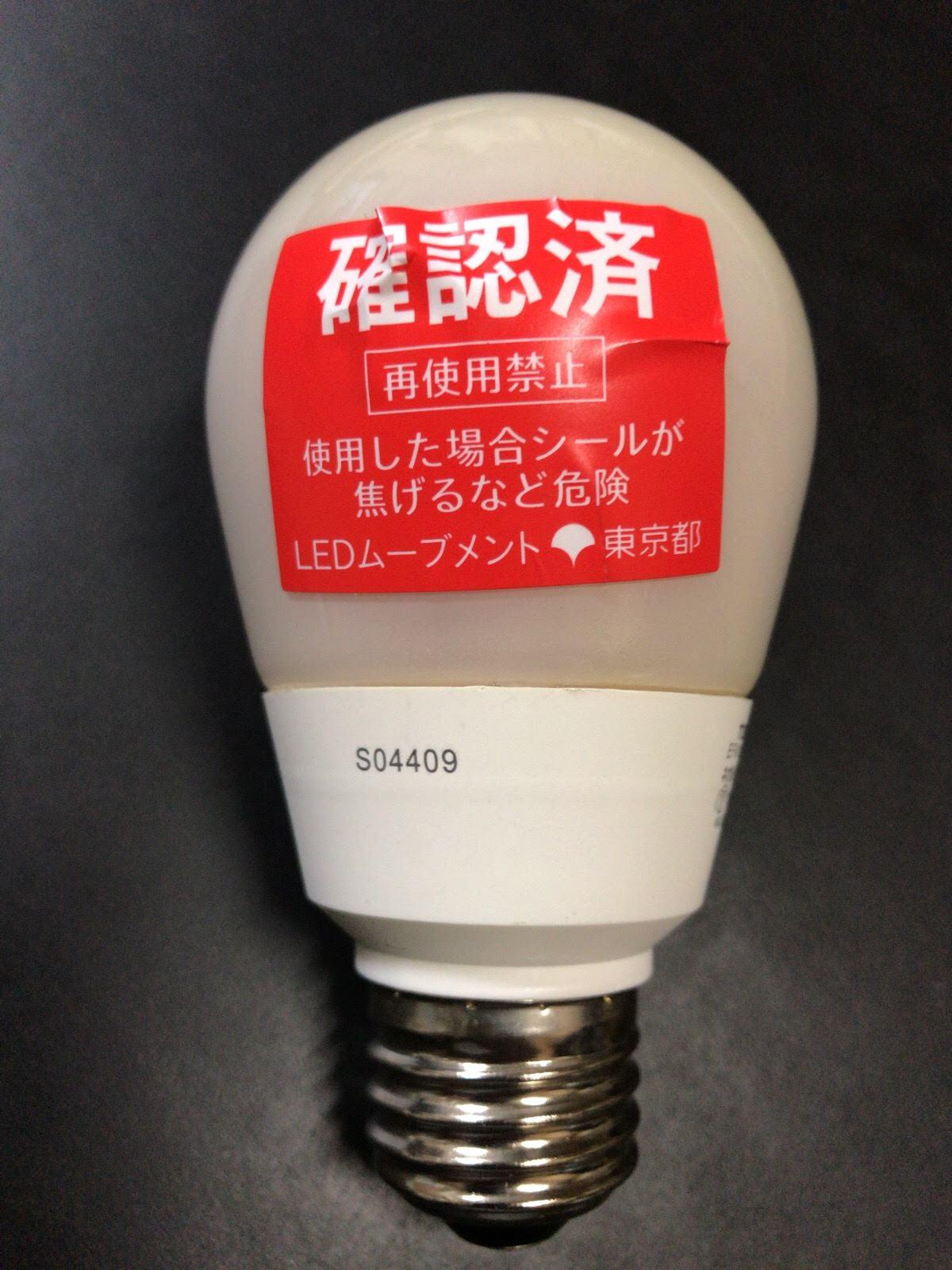 こんな「LED電球の交付」でした。(実践編)