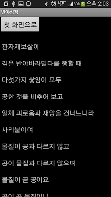 Heart Sutra,반야심경 - screenshot