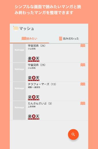 マンガの発売日をプッシュでお知らせ!:マッシュ
