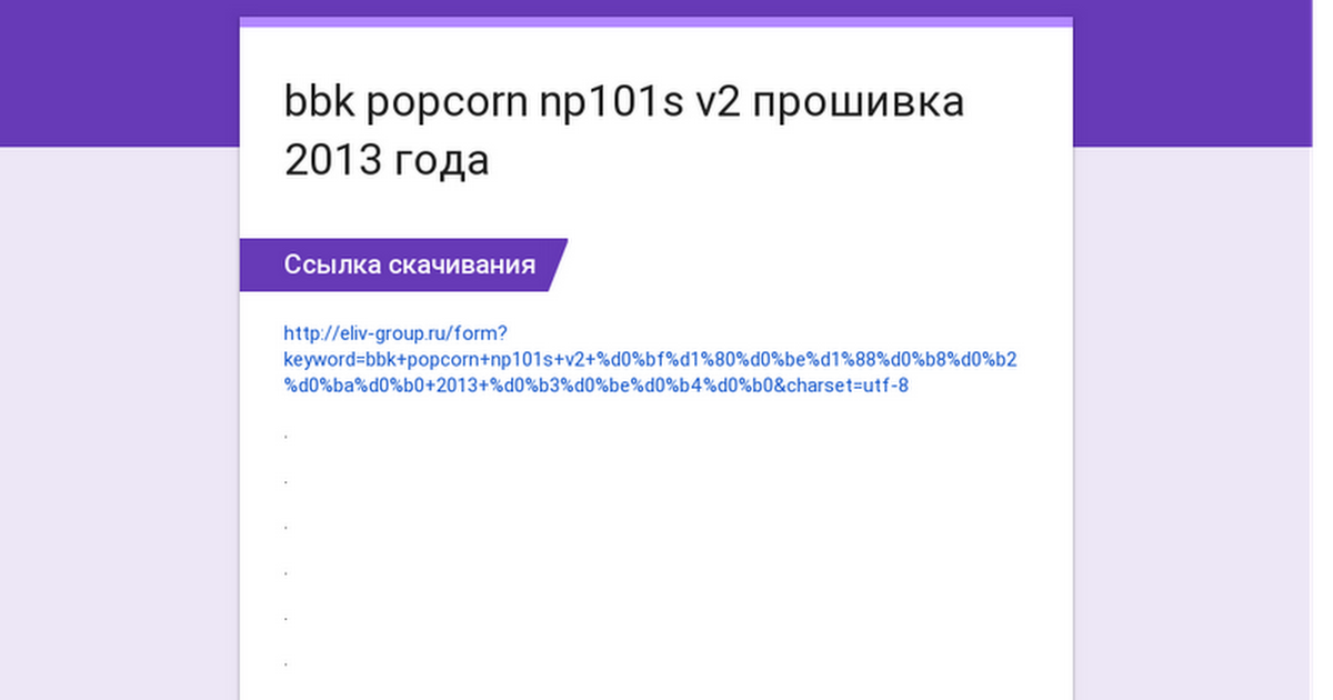 bbk popcorn np101s v2 прошивка 2013 года