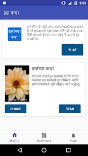 Marathi Vrat Katha व्रतांच्या कथा - náhled