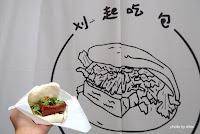 刈起吃包 Gua Bao