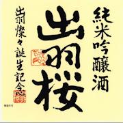 """Dewazakura """"Dewasansan"""" (Ginjo, Yamagata, 720ml)"""