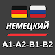 Download German - A1 - A2 - B1 - B2 For PC Windows and Mac
