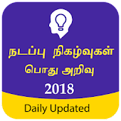 Tamil GK & Current Affairs, TNPSC