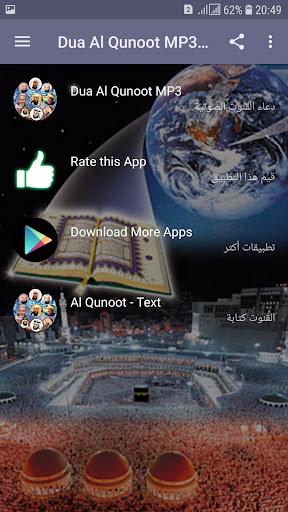 Dua Al Qunoot MP3 Offline screenshots 2