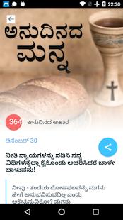 Anudinada manna (Daily bread Kannada) - náhled