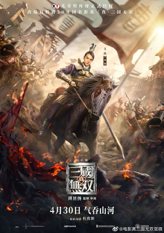 Dynasty Warriors China Movie