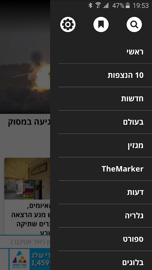 ‫הארץ - Haaretz‬‎- screenshot
