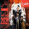 اغاني عصام صاصا بدون نت 2021 icon