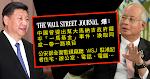 華爾街日報:北京應大馬要求 曾全面監聽該報駐港記者
