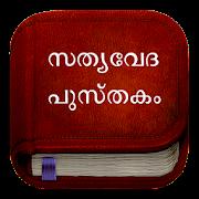 Malayalam Bible : Free Offline Bible (KJV)