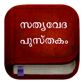 Malayalam Bible : Free Offline Bible (KJV) Android APK Download Free By A4akhilsudha