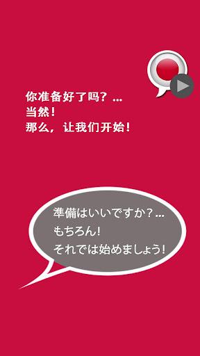 玩免費教育APP|下載日语 – 如此简单!(FB008) app不用錢|硬是要APP