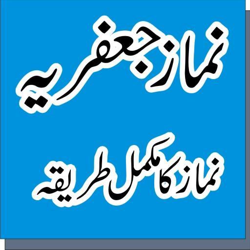 Namaz E Jafria Book