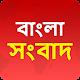 Bangla News - বাংলা সংবাদ APK