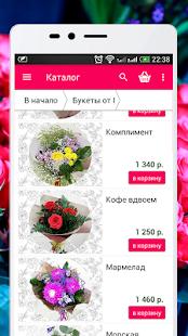 Флорист. Иркутск - náhled