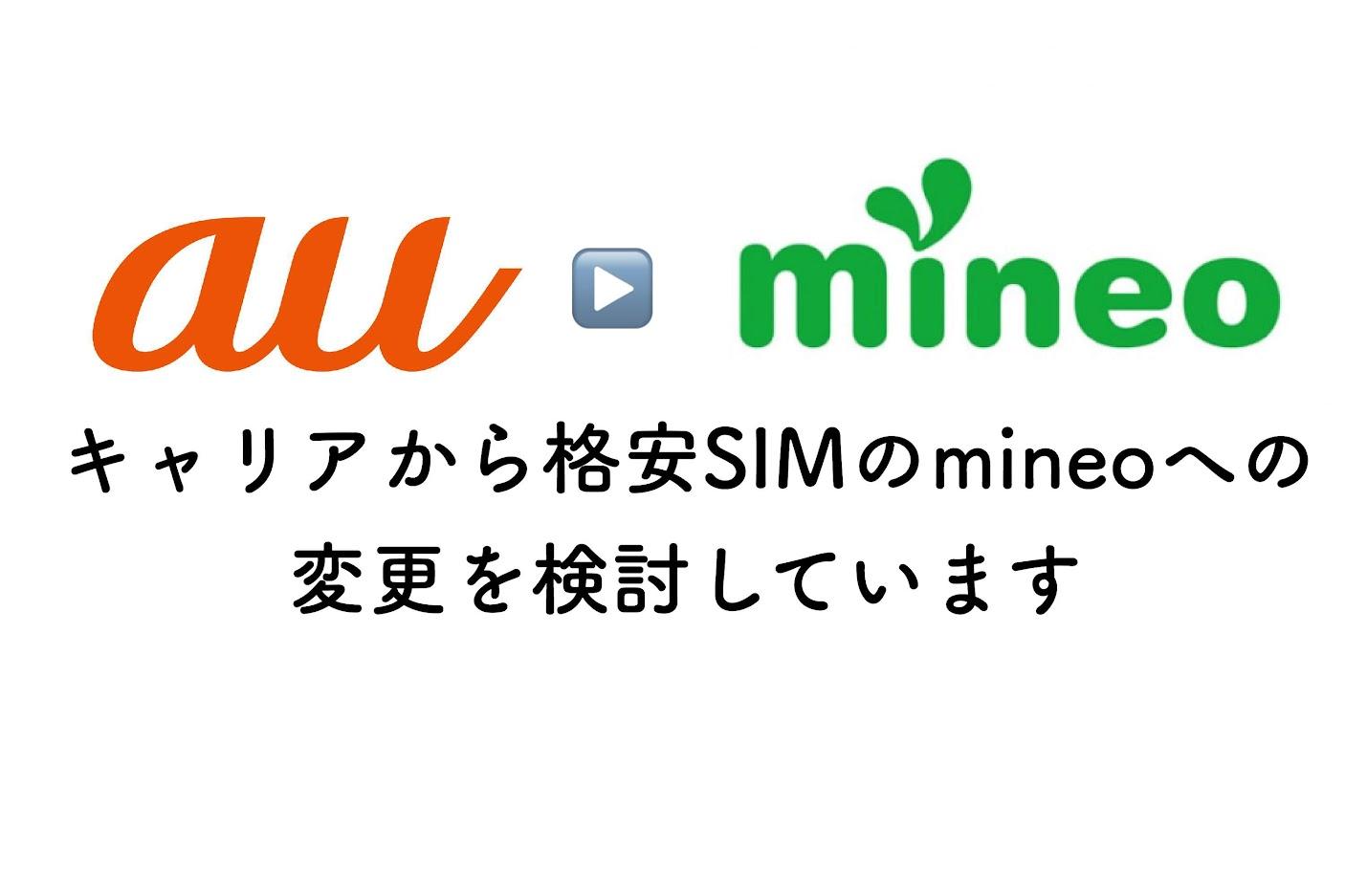 キャリアから格安SIMのmineoへの変更を検討しています
