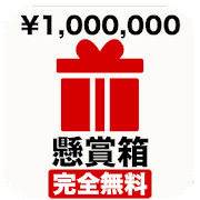 (JAPAN ONLY) Free Gift Cards & Rewards Giveaway